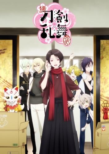 Zoku Touken Ranbu: Hanamaru (TV-Series)