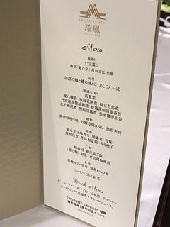 瑞風1周年記念イベント-11