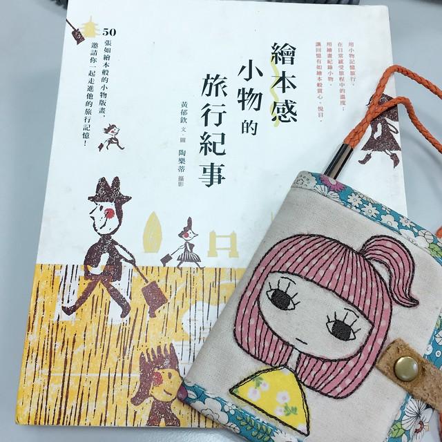 閱讀 繪本感小物的旅行記事