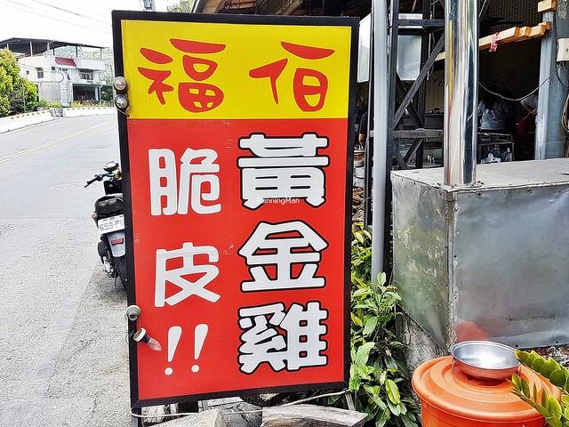 Fu Bo Huang Jin Ji (福伯黃金雞) Signage