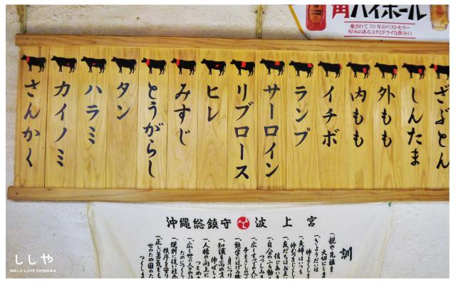 沖繩肉屋-5