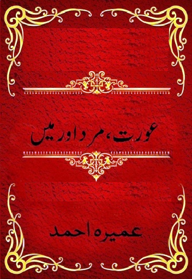 Aurat, Mard Aur Mein is a very well written complex script novel by Umera Ahmed which depicts normal emotions and behaviour of human like love hate greed power and fear , Umera Ahmed is a very famous and popular specialy among female readers