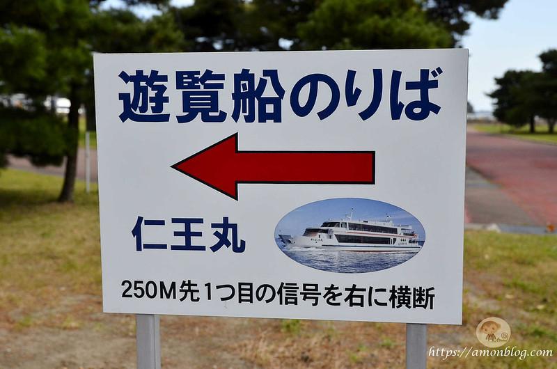 松島南部屋-5