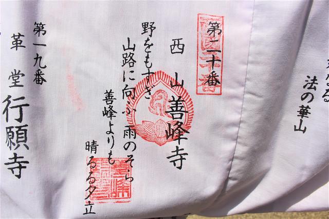 yoshiminedera-gosyuin011