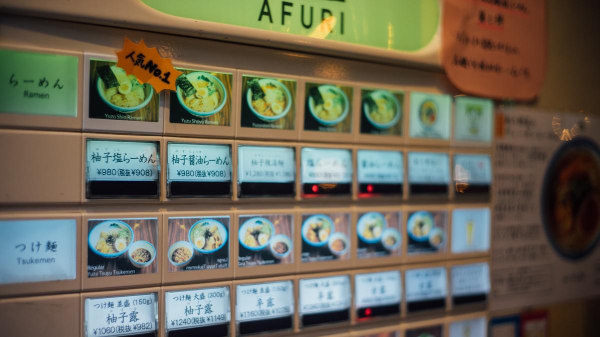 AFURI 中目黑店
