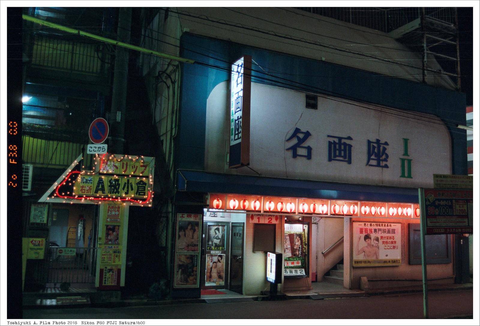 北九州市 小倉 Nikon_F80_FUJI_Natura1600__10