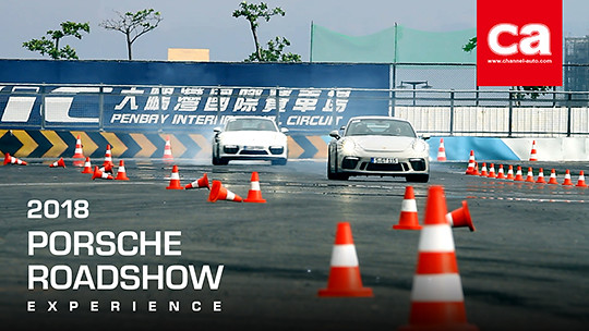 20180619 porsche roadshow