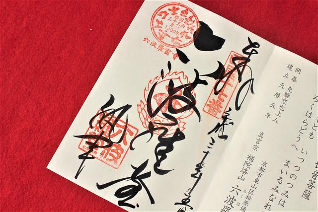 rokuhara-gosyuin014