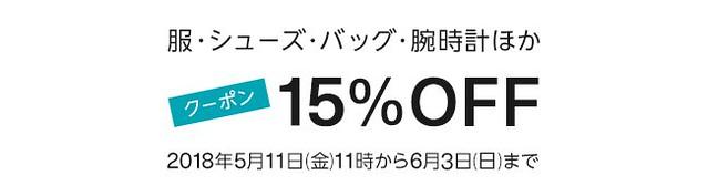 1110685_shoes_fashionx_coupon_b1g15_p1_02_Foil_650x180