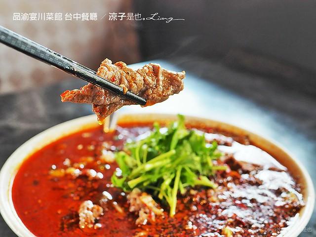 品渝宴川菜館 台中餐廳 14
