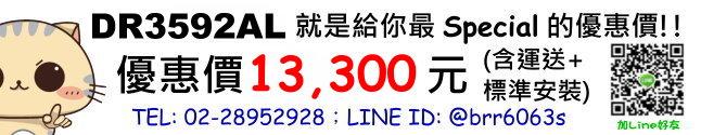 price-DR3592AL