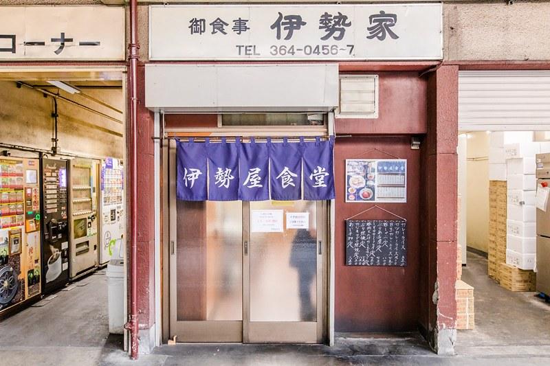 伊勢屋食堂 (11)