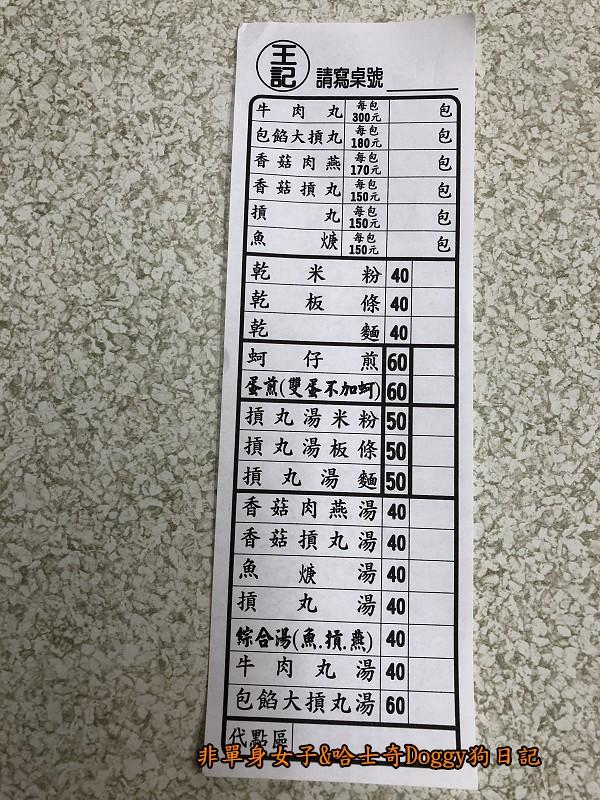 新竹城隍廟美食24王記蚵仔煎