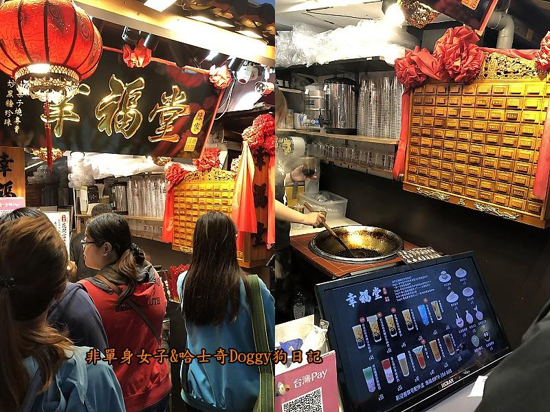 新竹城隍廟美食17幸福堂