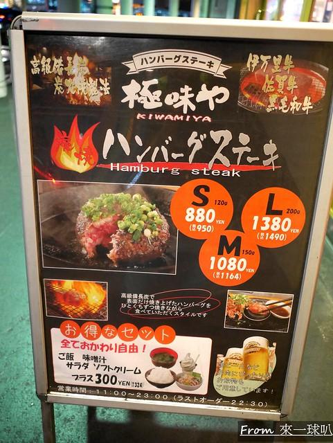 極味屋鐵板牛肉漢堡排  極味や 博多店33