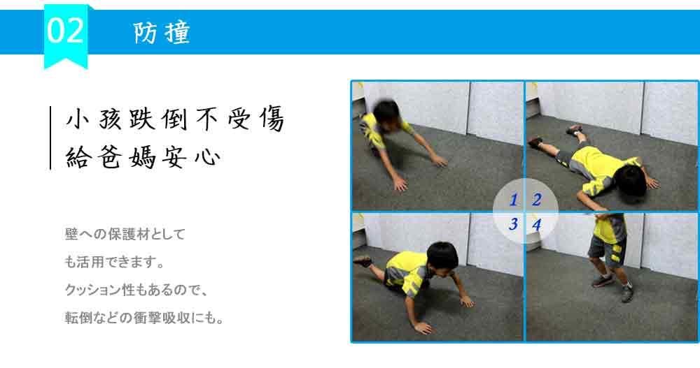 防撞地墊讓孩子摔倒跌倒不易受傷