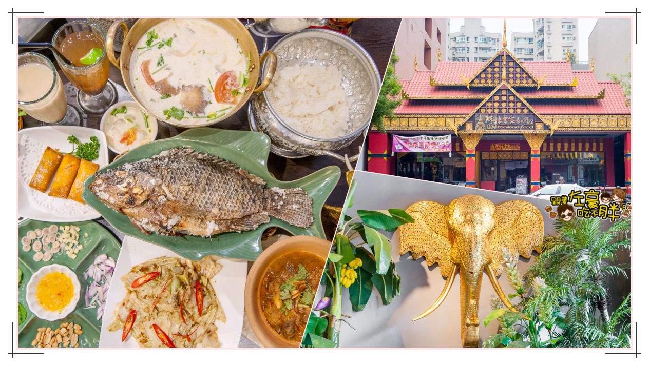阿杜皇家泰式料理
