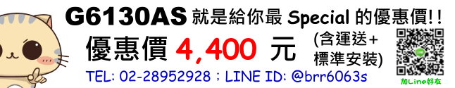 price-G6130AS