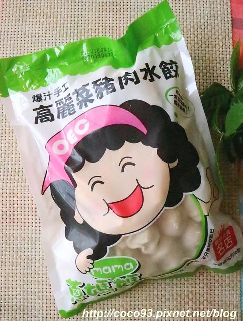 蔥媽媽爆汁水餃 (2)