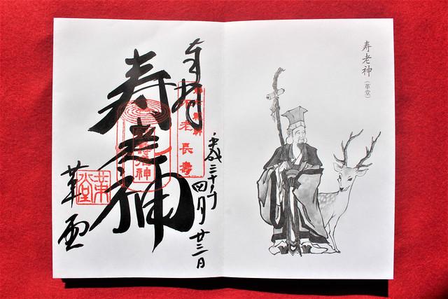 gyoganji-gosyuin014