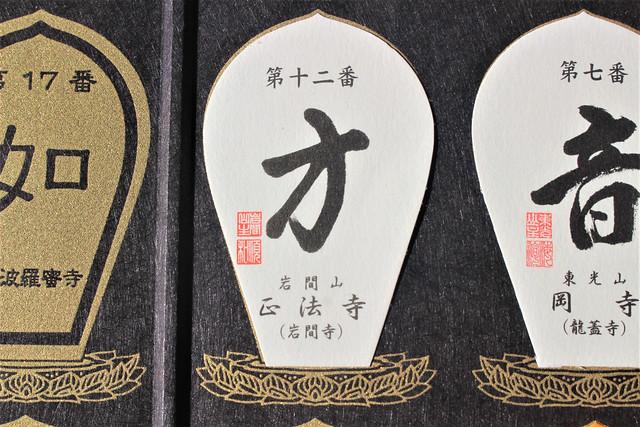 iwamadera-gosyuin004
