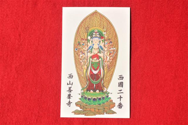 yoshiminedera-gosyuin015