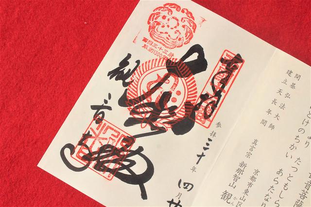 今熊野観音寺の御朱印(西国三十三所第15番札所)