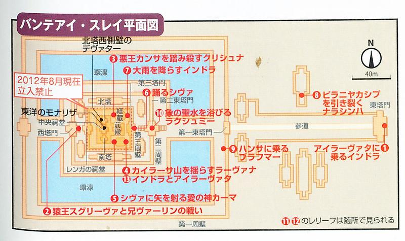 1-07x-バンテアイ・スレイ平面図