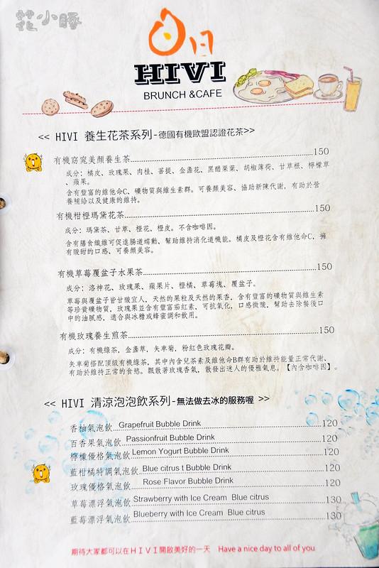 板橋早午餐日日早午餐菜單不限時板橋車站hivi brunch (24)