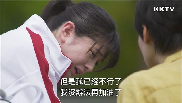 麗奈:「但是我已經不行了,我沒辦法再加油了。」@日劇《有家可歸的戀人》
