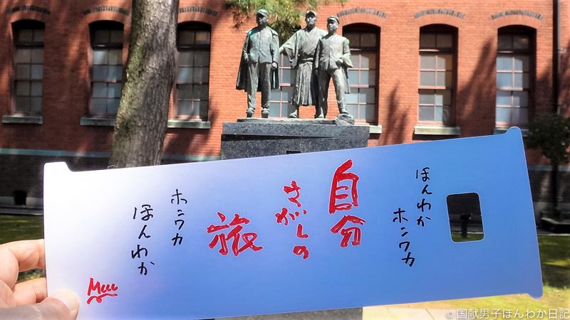 小僧落書き:背景は四高本館と学生像(撮影:筆者)