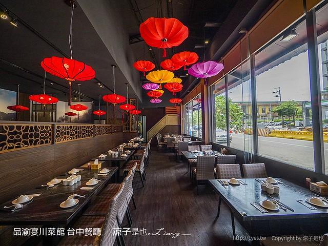 品渝宴川菜館 台中餐廳 49