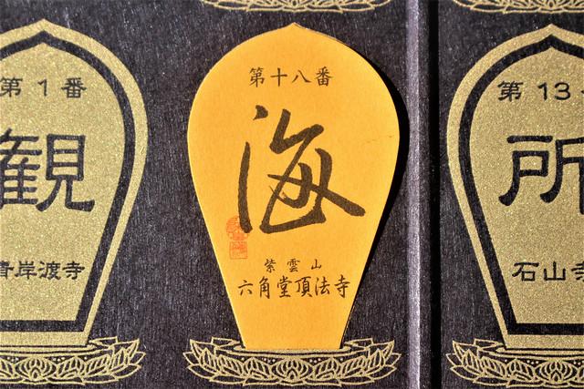 rokkakudo-gosyuin003