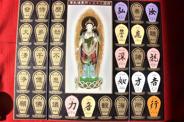 rokuhara-gosyuin007