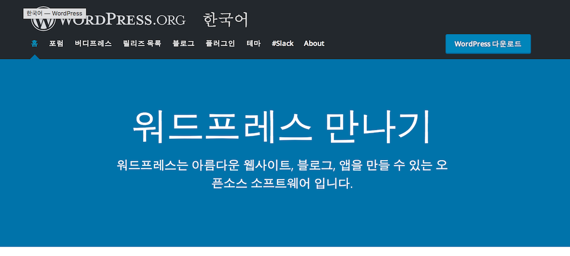 wordpress-korea