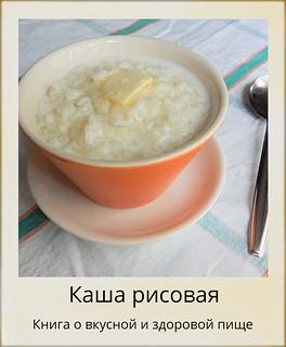 Рисовая каша по рецепту из Книги о вкусной и здоровой пище | HoroshoGromko.ru