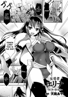 [Tenro Aya] Heroine Erina ~The Desire to Squirm within the Armor~ (2D Comic Magazine Shokushu Yoroi ni Zenshin o Okasare Mugen Zecchou! Vol.1) [English] {Hennojin} [Uncensored] [Digital]