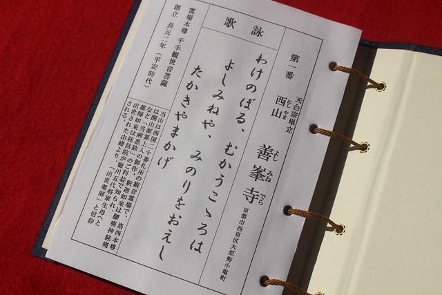 yoshiminedera-gosyuin023