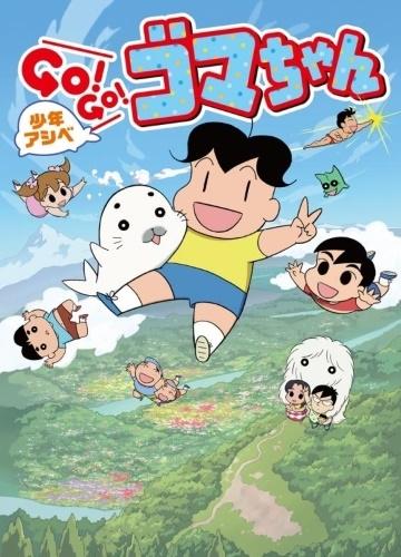 Shounen Ashibe GO! GO! Goma-chan 3rd Season