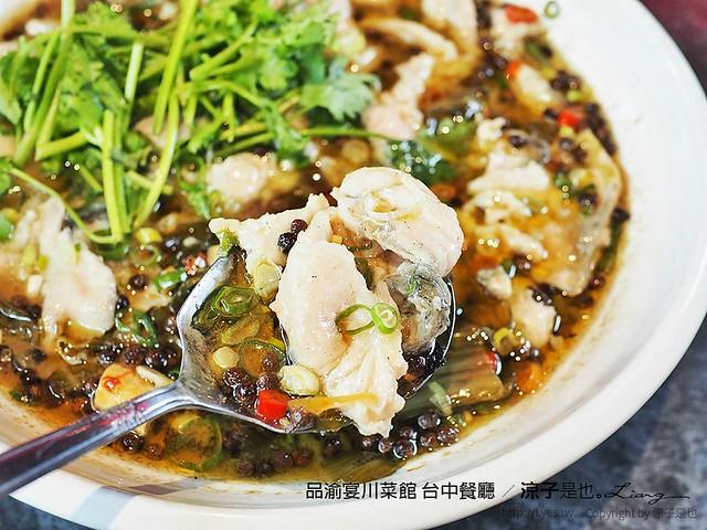 品渝宴川菜館 台中餐廳 42
