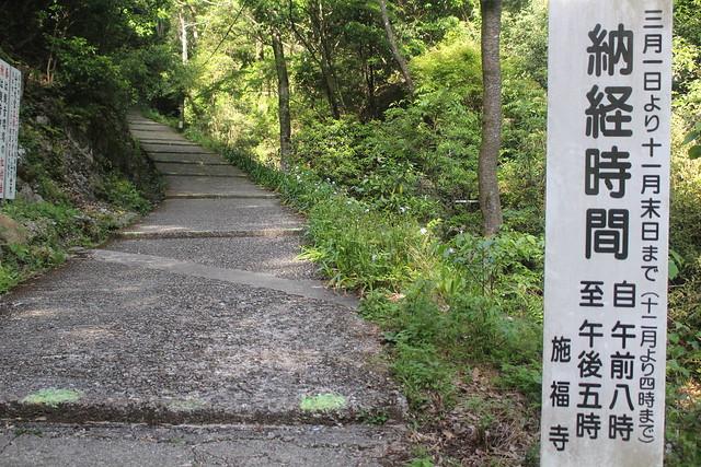 sefukuji009
