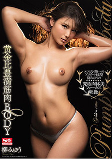 SSNI-210 Golden Ratio Rich Muscle BODY Miyu Yanagi