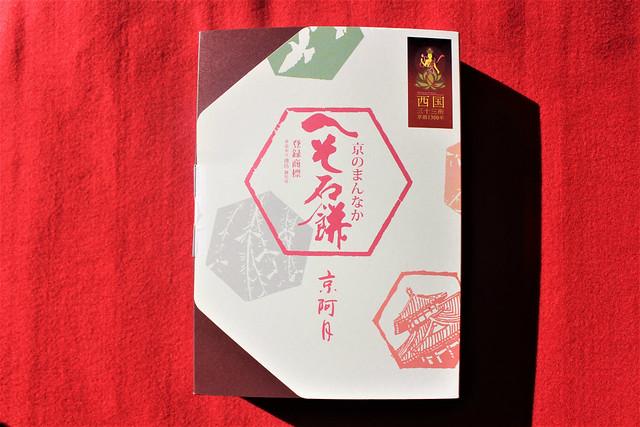 rokkakudo-sw010