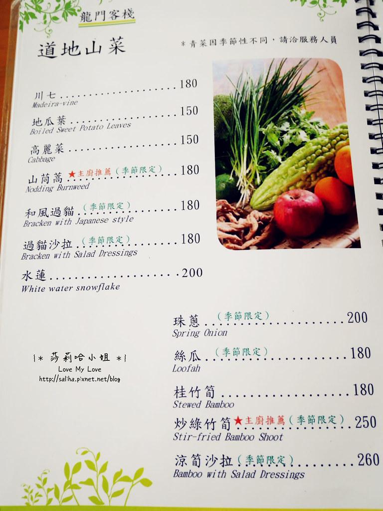 台北貓空餐廳龍門客棧菜單價位menu訂位 (4)