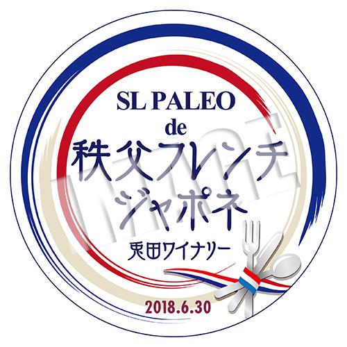 SLパレオde秩父フレンチジャポネ~兎田ワイナリー~☆ヘッドマーク