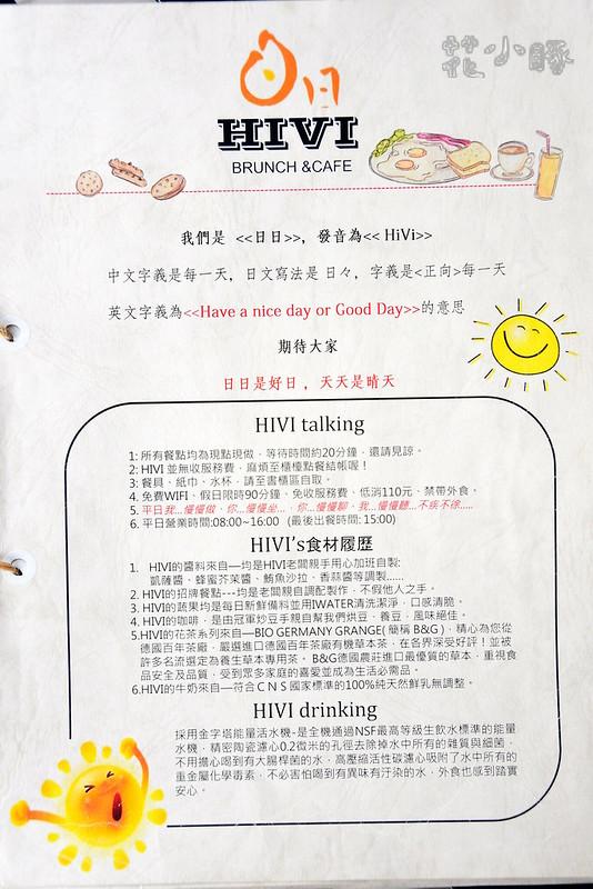 板橋早午餐日日早午餐菜單不限時板橋車站hivi brunch (19)