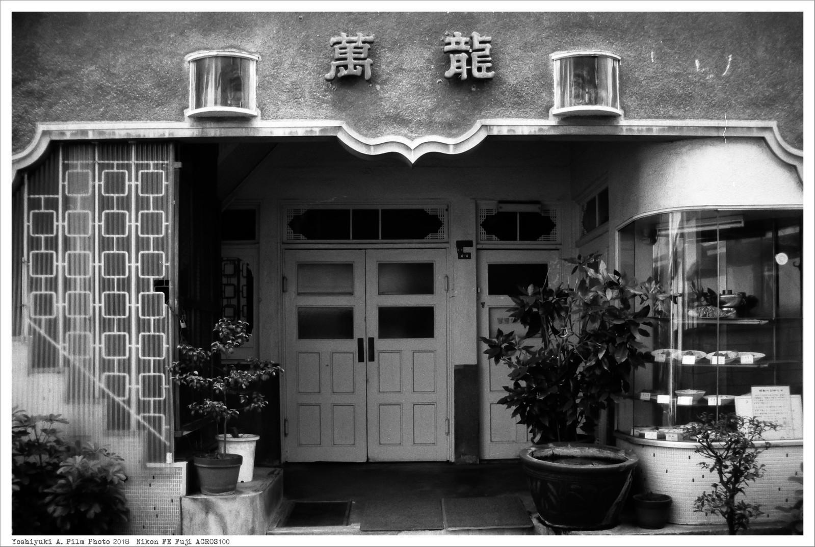 北九州市門司区 Nikon_FE_Fuji_Acros100__01
