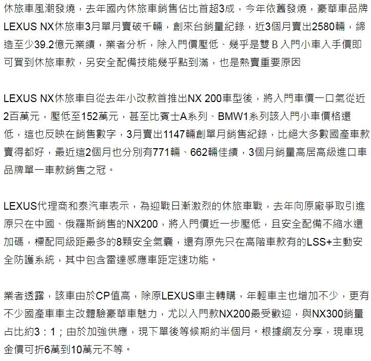 NX200新聞截圖-1