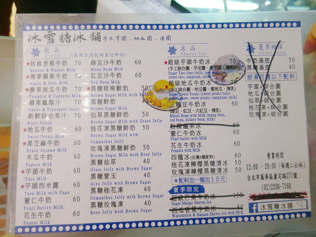 冰雪湯冰舖 菜單 (6)