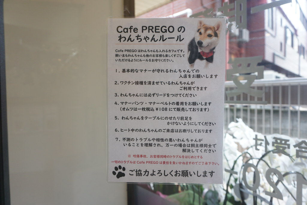PREGO(要町)